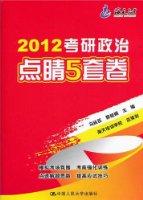 海天教育•2012考研政治點睛5套卷