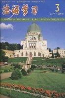 法语学习(2010年第3期)