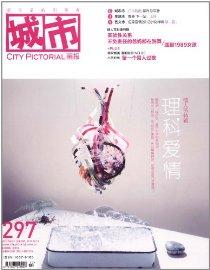 城市画报(2012年第3期)