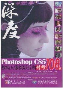 深度•Photoshop CS5數碼人像攝影後期精修108技(附DVD-ROM光盤1張)