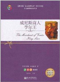 威尼斯商人李尔王(读练考精编版)