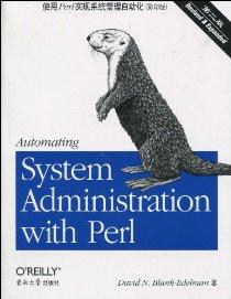 使用Perl实现系统管理自动化(第2版)(影印版)