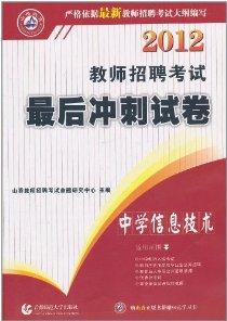 2012教师招聘考试最后冲刺试卷•中学信息技术