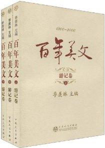 百年美文:游记卷(1900-2000)(套装上中下册)
