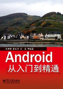 Android從入門到精通