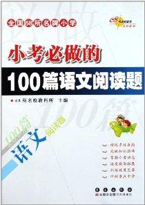 全国68所名牌小学小考必做的100篇语文阅读题