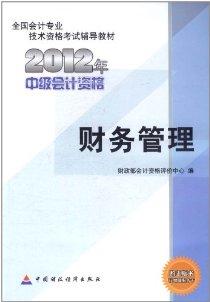 财务管理(2012年中级会计资格)
