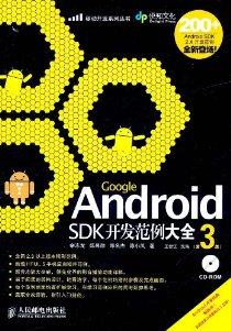 Google Android SDK开发范例大全(第3版)(附CD-ROM光盘1张)