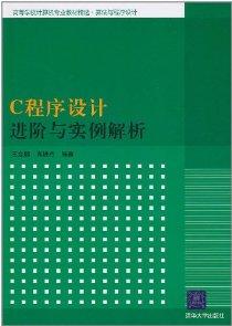 C程序設計進階與實例解析