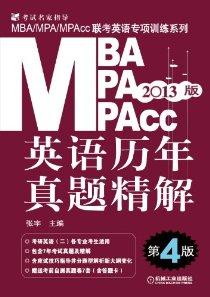 2013版•MBA/MPA/MPAcc联考英语专项训练系列:英语历年真题精解(第4版)(考研英语2适