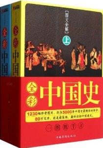 中國史(全彩)(圖文全解)(套裝上下冊)