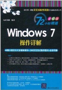 72小時精通•Windows 7操作詳解(全彩版)(附DVD-ROM光盤1張)