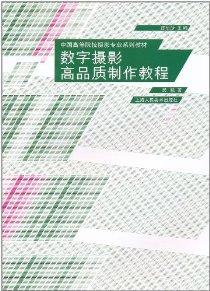 中国高等院校摄影专业系列教材数字•摄影高品质制作教程