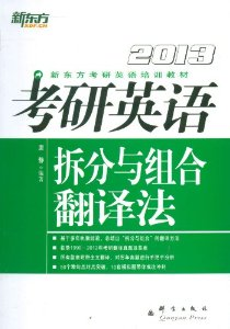 新東方•2013考研英語:拆分與組合翻譯法