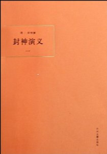 封神演义(共3册)