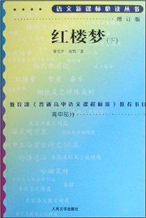 语文新课标必读丛书•红楼梦(增订版)(上下)
