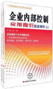 企业内部控制应用指引配盘课件(套装上下册)(附光盘1张)