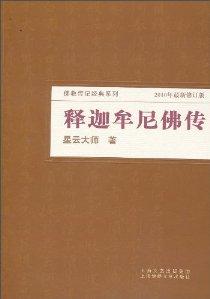 釋迦牟尼佛傳(2010年最新修訂版)