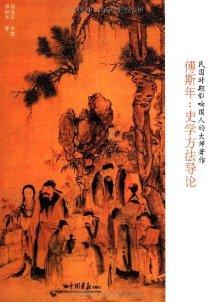 民國時期影響國人的大師著作•傅斯年:史學方法導論