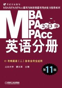 2013版MBA•MPA•MPAcc聯考與經濟類聯考:英語分冊(第11版)