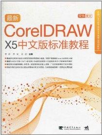 最新CorelDRAW X5中文版标準教程(附CD光盤1張)