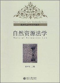 自然資源法學