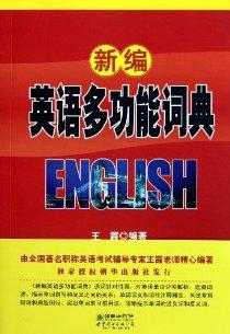 新編英語多功能詞典