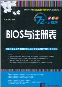 BIOS與注冊表(72小時精通全彩版)(附DVD-ROM光盤1張)