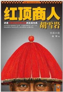 红顶商人胡雪岩(讲透中国传统政商关系的至高经典)