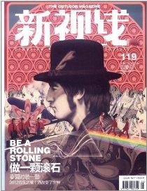 新视线(2012年3月刊)