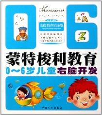 蒙特梭利教育叢書:0-6歲兒童右腦開發(蒙氏教育鉑金版)