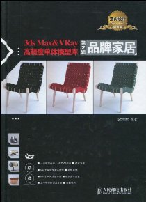 3ds Max &VRay高精度单体模型库(超值版)(第2辑):品牌家居(附赠DVD光盘2张)