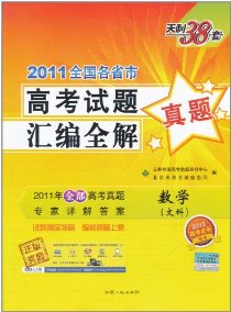 天利38套•2011全国各省市高考试题汇编全解:数学(文科)