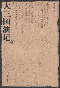 大三國演記(上、下)