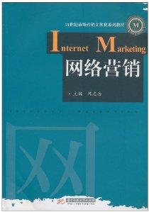 21世纪市场营销立体化系列教材•网络营销