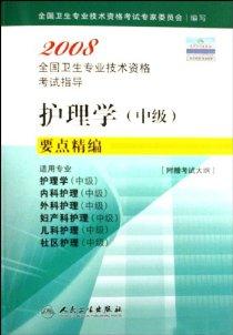 2008全國衛生專業技術資格考試指導•護理學<中級>要點精編