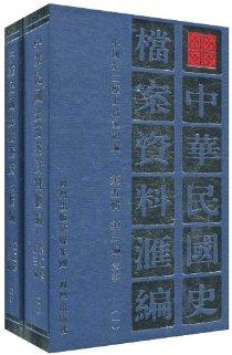 中華民國史檔案資料彙編(第5輯•第3編):軍事(套裝全2冊)