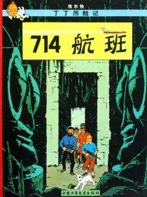 丁丁历险记:714航班