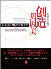 創造貝因美:服務經濟時代的公司革命