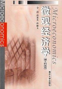 理工科适用•微觀經濟學