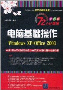 电脑基础操作(Windows XP+Office 2003)(72小时精通:全彩版)(附DVD光盘1张)