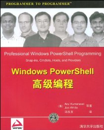 Windows PowerShell高級編程