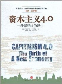 资本主义4.0:一种新经济的诞生