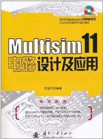 Multisim 11电路设计及应用(附光盘1张)