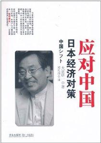應對中國:日本經濟對策