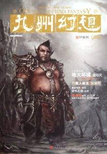 九州幻想:铁甲依然