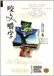 咬文嚼字(合订本2011)