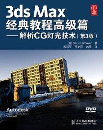 3dsMax經典教程高級篇-解析CG燈光技術-第3版-附光盤