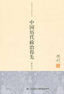 中國曆代政治得失(新校本)