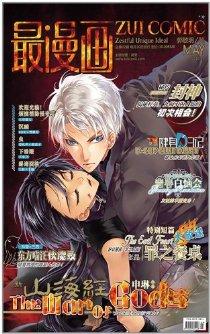 最漫画(2012年5月号)